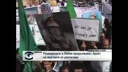 Размириците в Либия продължават, броят на жертвите се увеличава