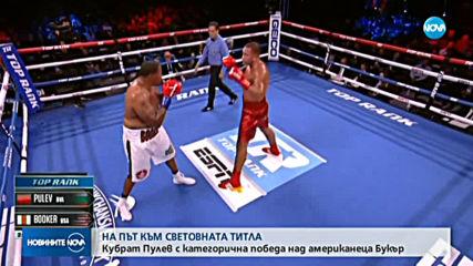 Кубрат Пулев - Кобрата с категорична победа над Букър