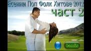 Eсенни Поп Фолк Хитове 2012/част 2