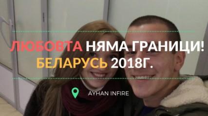 Любовта няма граници! Беларусь 2018г.