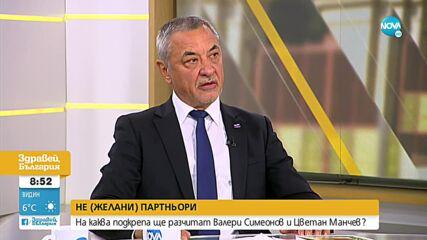 Валери Симеонов: В ГЕРБ има прекалено много тоталитаризъм