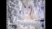 Аdamo - Tombe la neige (с превод)