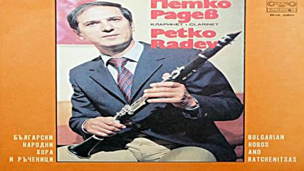 Петко Радев - Български народни хора и ръченици 80г.