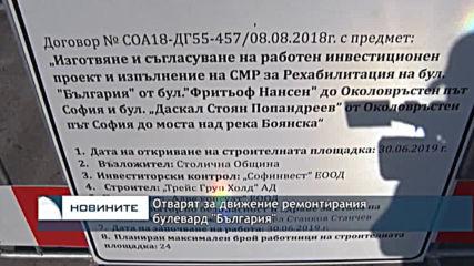 """Отварят за движение ремонтирания булевард """"България"""""""