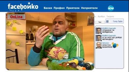 Боядиса ли яйцата Faceбойко - Господари на ефира (09.04.2015)