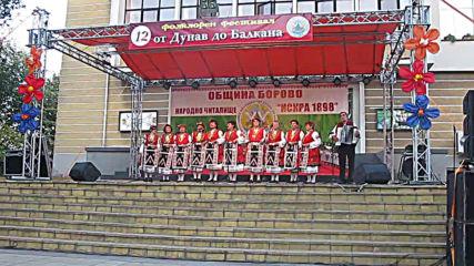 Фолклорен фестивал '' От Дунав до Балкана '' (Сезон XII - 2019 г.) 015