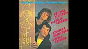 Кристина Димитрова & Орлин Горанов - 1986 - не е късно