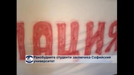 Заключиха с вериги и катинари Софийския университет