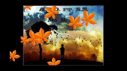 A.s.d. ft S. S. - Без мечти [iment.]