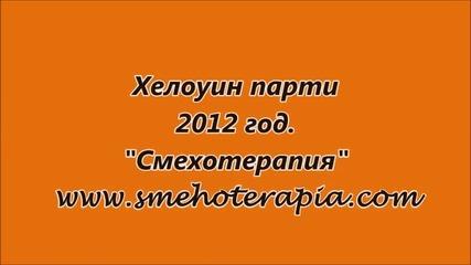 """Хелоуин """"смехотерапия"""" 2012год."""