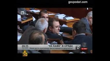 Протестите си вървят, парламентът си работи!