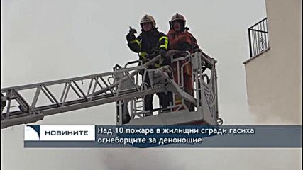 Над 10 пожара в жилищни сгради гасиха огнеборците за денонощие