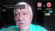 Байерн Мюнхен - Айнтрахт: ПРОГНОЗА и залог на Борис Касабов - Футболни прогнози 18.05.19