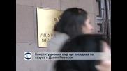 """Конституционният съд заседава по казуса """"Пеевски"""""""