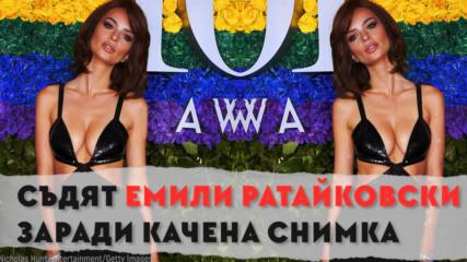 Снимката на Емили Ратайковски, която ѝ навлече неприятности