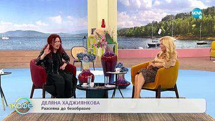 На кафе с Деляна Хаджиянкова (28.09.2021)