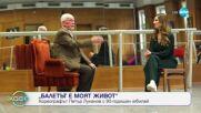 """Хореографът Петър Луканов с 90-годишен юбилей - """"На кафе"""" (21.10.2021)"""