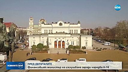 Изслушват Горанов за наредбата за касовите апарати