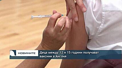 Тийнейджъри между 12 и 15 години получават ваксини в Англия