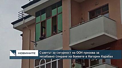 Съветът за сигурност на ООН призова за незабавно спиране на боевете в Нагорни Карабах