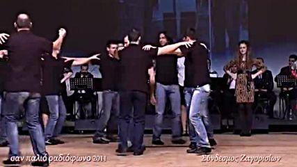 гръцки танц - зонарадико Μπορμάς Γιώργος Σόλο ζωναράδικο