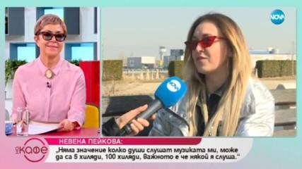 Невена Пейкова - Продава ли у нас скандалът - На кафе (27.02.2019)