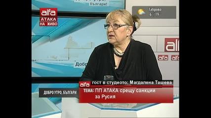 Добро утро, българи! - Магдалена Ташева - Пп Атака срещу санкции за Русия. Тв Alfa- Атака 24.03.2014