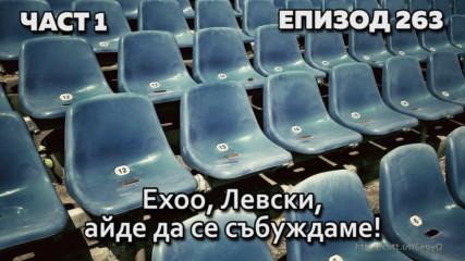 Ехоо, Левски, айде да се събуждаме!