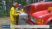Пожарите в Kалифорния се разрастват заради сухото време и ветровете