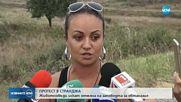 ЗАРАДИ ЧУМАТА: Животновъди от Странджа отново на протест