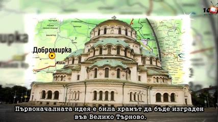 10 Любопитни факта за храм-паметника Александър Невски