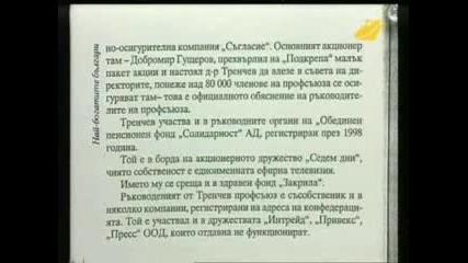 Диагноза И Георги Ифандиев 1.4.2003 Г