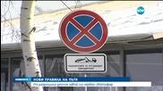 Солени глоби за неправилно паркиране (ОБЗОР)