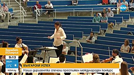 БЪЛГАРСКИ УСПЕХ: Наша диригентка спечели световен конкурс