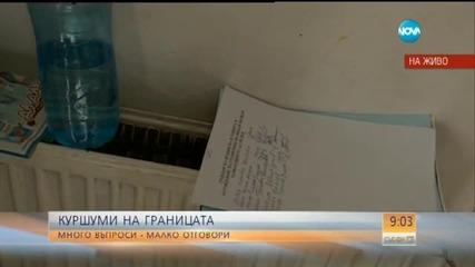 В Средец пуснаха подписка в подкрепа на граничния полицай