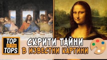 Какви скрити тайни има в най-известните картини?
