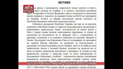 Атака иска страната ни да запази неутралитет за Украйна. Тв Alfa - Атака 05.03.2014г.