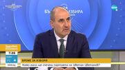 """Цветанов: """"Републиканци за България"""" ще бъде незаобиколим фактор"""