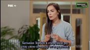 Сезонът на черешите Kiraz Mevsimi еп.48 Турция Руски суб.