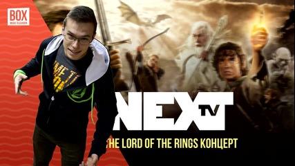 NEXTTV 013: Технологиите в The Lord of The Rings