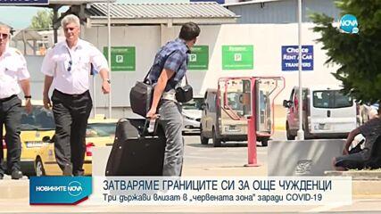 България затваря границите за пристигащите от 3 страни
