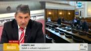 Ще има ли реформаторски потенциал новият парламент? - втора част