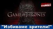 Game Of Thrones Избива Зрители