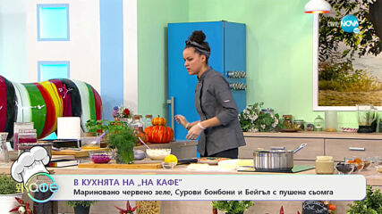 Рецептата днес: Мариновано червено зеле, Сурови бонбони и Бейгъл - На кафе (12.01.2021)