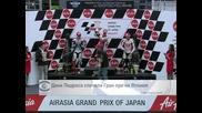 """Дани Педроса спечели """"Гран при"""" на Япония"""