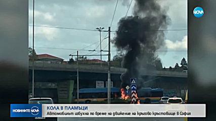 Кола се запали край бензиностанция в София