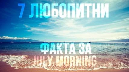 7 любопитни факта за July Morning