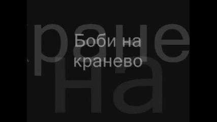 Боби От Варна Микс С Простотии