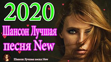 Шансона 2020 ! Лучшие песни года! Нереально красивый Шансон!