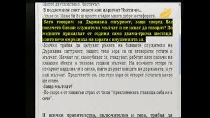 Диагноза И Георги Ифандиев - 5.3.2008г.